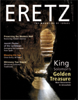 ERETZ Magazine Issue 119 Cover