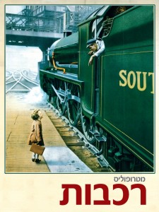 שער גיליון מטרופוליס רכבות
