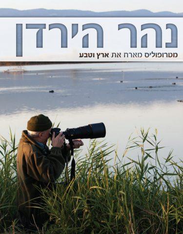 Jordan-River-Cover600